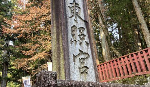 一泊二日の日光旅行〜日光東照宮へ行ってきた!